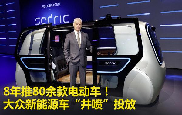"""8年推80余款电动车!大众新能源车""""井喷""""投放-图1"""