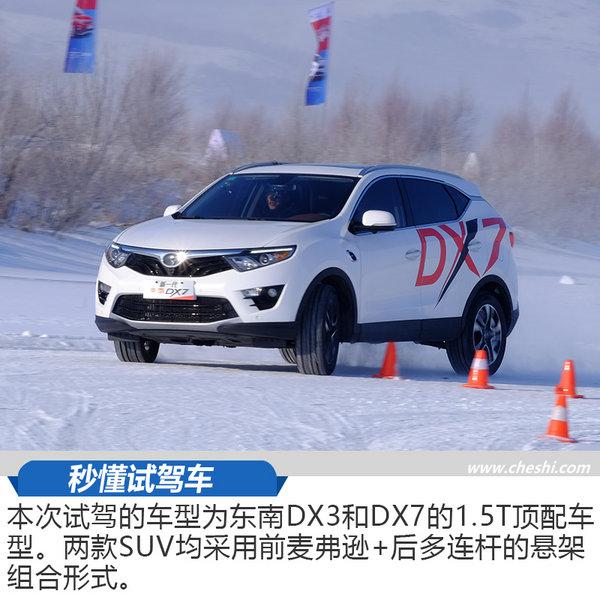 """助你成为""""雪地""""霸主 东南汽车全系SUV冰雪体验-图2"""