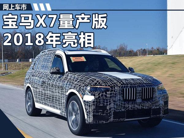宝马X7全尺寸SUV量产版 外观前卫-图1