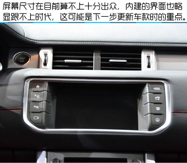 2016北京车展 新款奇瑞路虎揽胜极光实拍-图4
