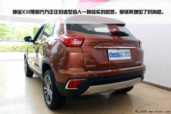 温暖如初 --- 南京抢先实拍北汽绅宝X35-图4