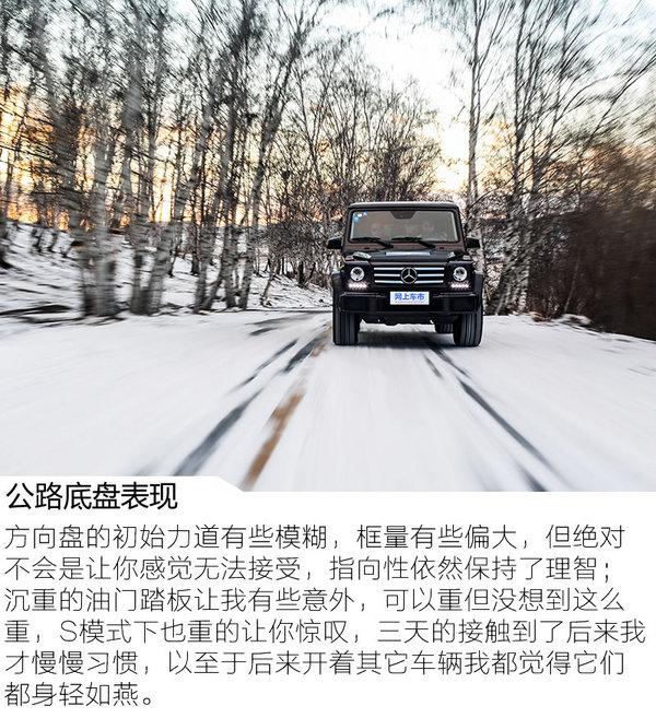 勇敢坚毅无出其右 冰雪试驾2017款奔驰G500-图7