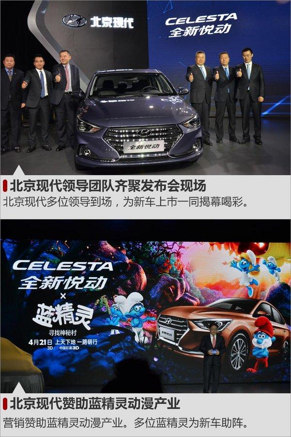 北京现代全新悦动正式上市 售7.99-11.59万-图2