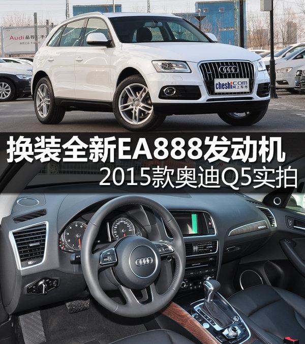 换装全新EA888发动机 2015款奥迪Q5实拍_奥迪Q5_国产新车-网上车市