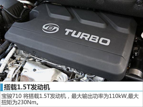 宝骏明年推出全新MPV 价格比730便宜-图4
