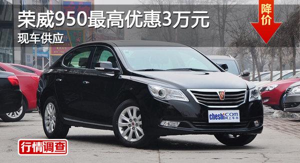 广州荣威950最高优惠3万元 现车供应-图1