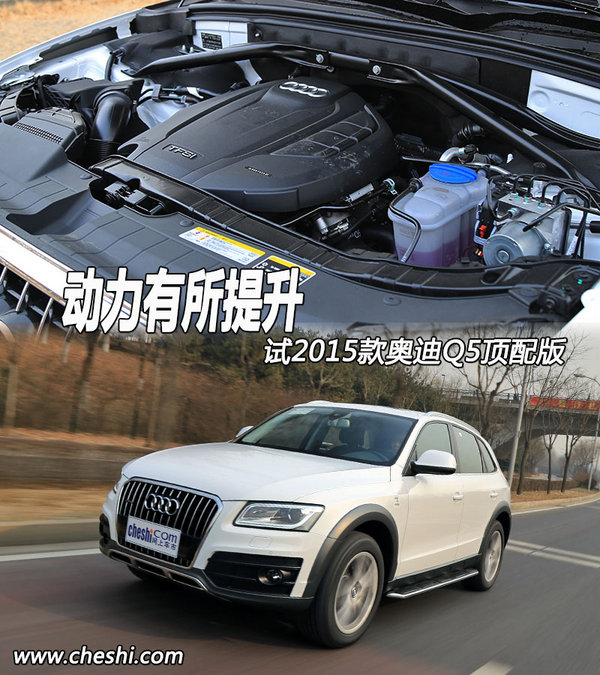 动力有所提升 2015款奥迪Q5顶配版试驾_奥迪Q5_国产车测试-网上车市