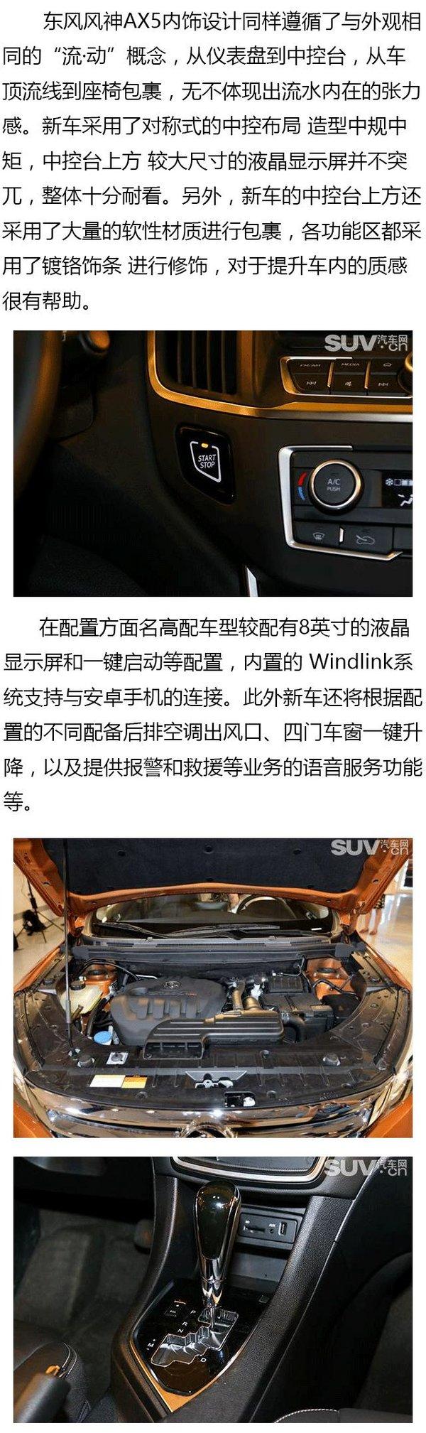 名为风而形似水 东风风神AX5上市在即-图3