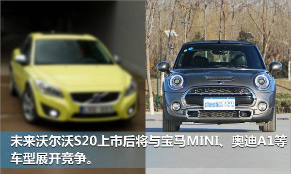沃尔沃将推小型轿车S20 与宝马MINI展开竞争-图3