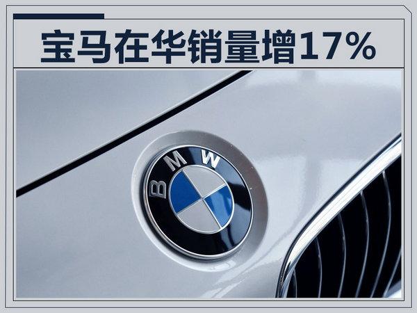 宝马在华销量同比增17% 本月将再推3款新车-图1