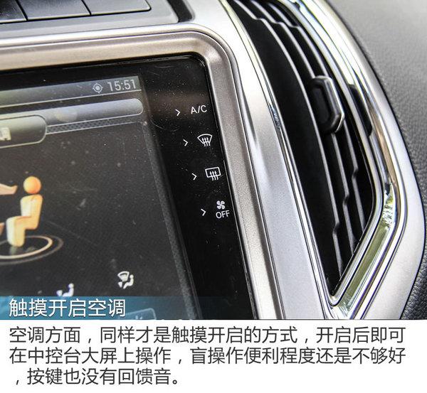 落入凡间的埃尔法 长安睿行S50怎么样-图4