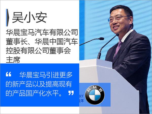 华晨宝马董事长吴小安:宝马将引进更多新产品-图1