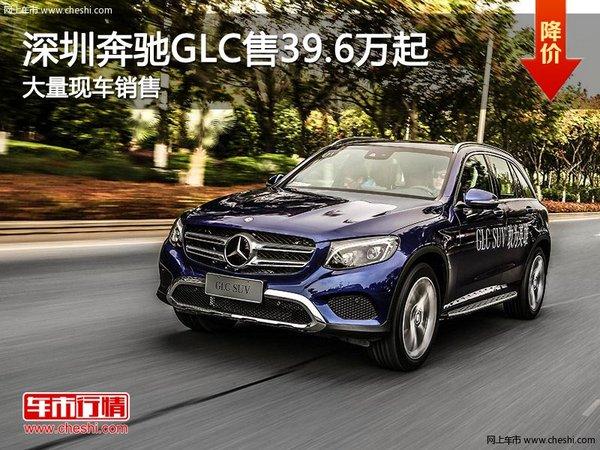 深圳奔驰GLC售39.6万起竞争凯迪拉克XT5-图1