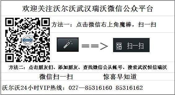 武汉沃尔沃XC6029.99万元起享2年0利息-图7