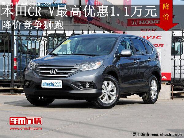 本田CR-V最高优惠1.1万元 降价竞争缤智-图1