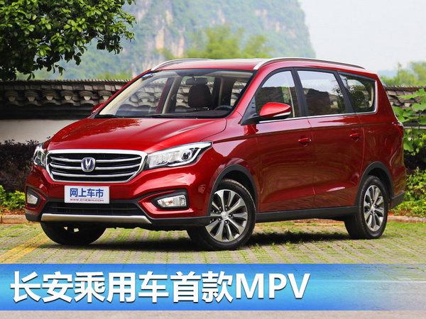 长安凌轩月均销量目标万辆 将打造MPV子品牌-图1