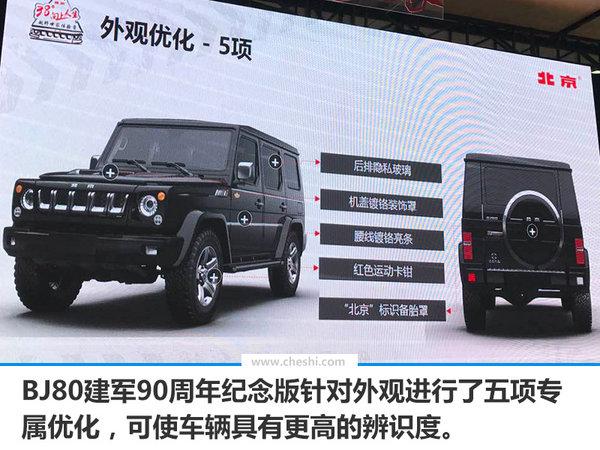 北京汽车两款特别版车型上市 售XX-XX-图5
