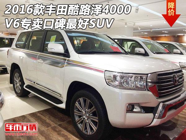16款丰田酷路泽4000V6专卖 口碑最好SUV-图1