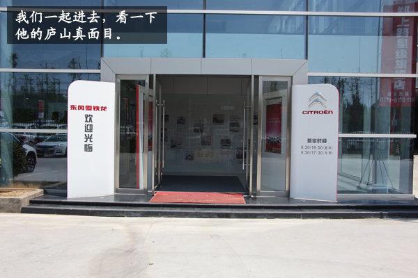 独家探访东风雪铁龙郑上路星级旗舰店-图3