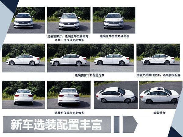 大众新一代朗逸实车图 外观大改/尺寸全面提升-图4