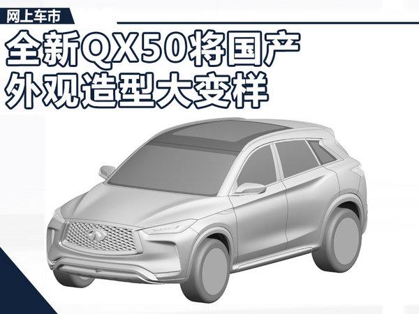 英菲尼迪全新一代QX50将国产 外观造型大变样-图1