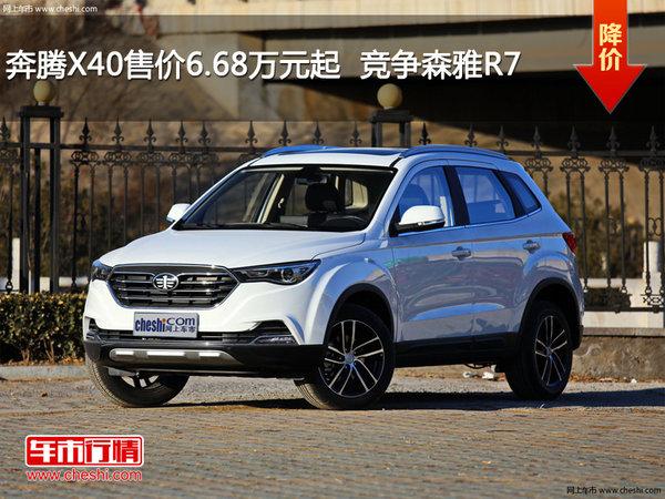 奔腾X40售价6.68万元起  竞争森雅R7-图1