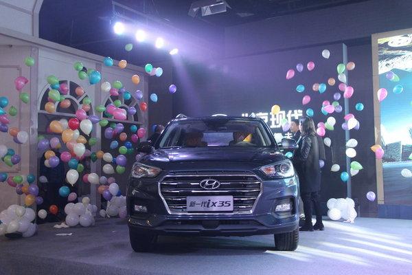 开启智慧新时代 北京现代新一代ix35上市-图6
