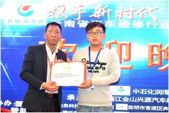 省汽车维修行业2017年年度大会丽江闭幕-图21