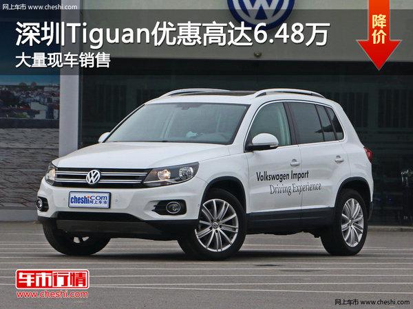 深圳Tiguan限时优惠高达6.48万 欢迎垂询-图1