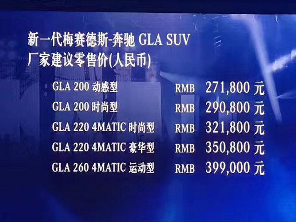 北京奔驰新一代GLA上市 售27.18-39.90万元-图1