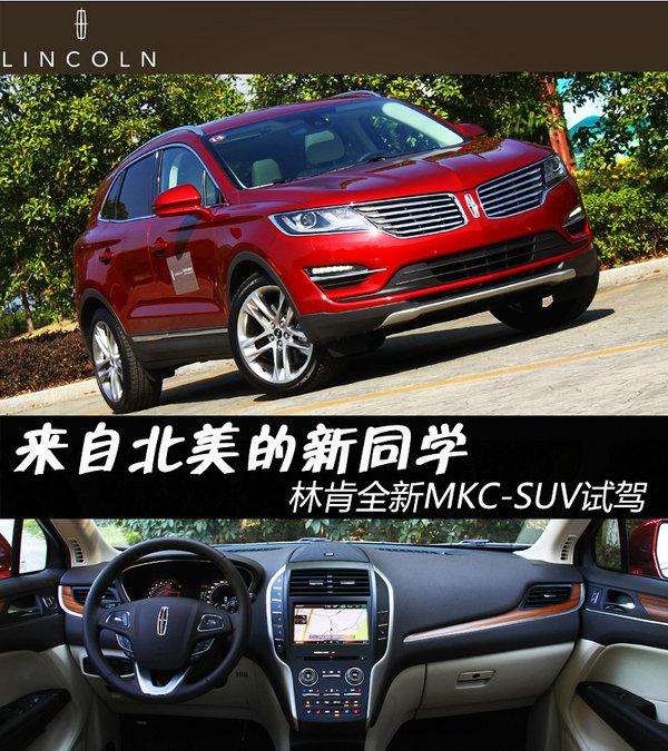试驾林肯全新MKC-SUV  售价:33.98-43.88万