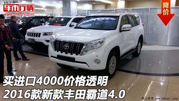 买进口4000价格透明 2016款丰田霸道4.0高清图片