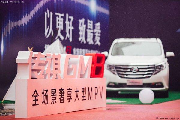 祺创新维度 传祺GM8深圳区域尊享上市-图4