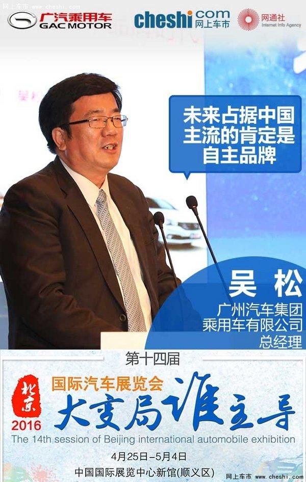 第五届中国品牌汽车领袖峰会在京召开-图7