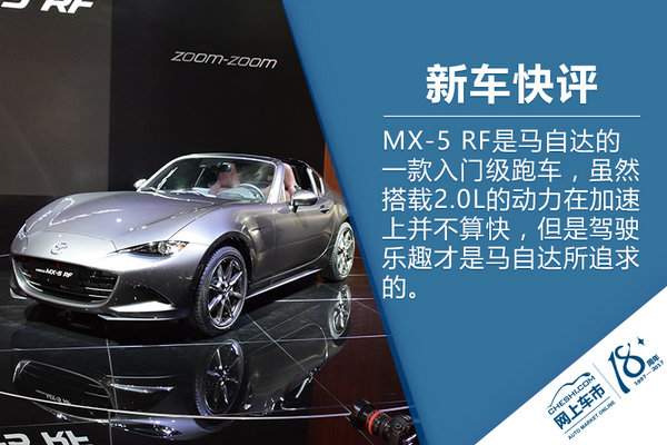拉风轻而易举 上海车展实拍马自达MX-5 RF-图1