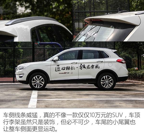 8万块也能买全尺寸SUV 北汽威旺S50试驾-图5