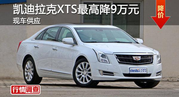 衡阳凯迪拉克XTS最高降9万元 现车销售-图1