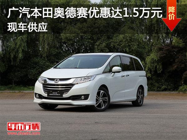 广汽本田奥德赛优惠达1.5万元 现车供应-图1