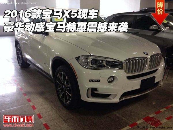 2016款宝马X5 豪华动感宝马特惠震撼来袭-图1