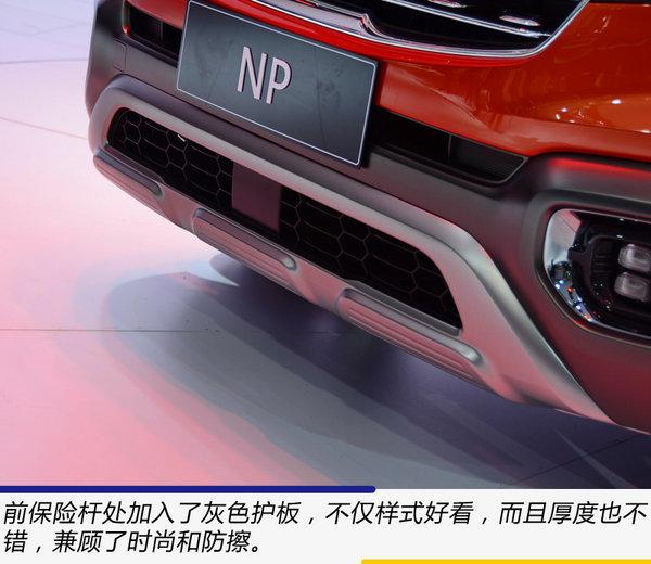 像索兰托那样粗犷 广州车展实拍起亚全新SUV NP-图7