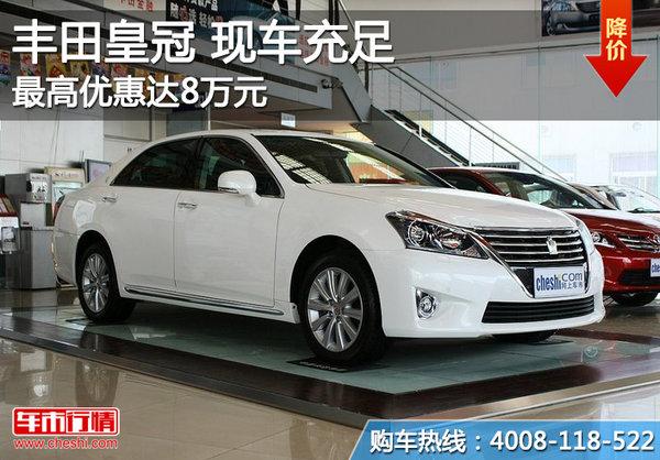 2012款丰田皇冠最高直降8万元 现车充足高清图片