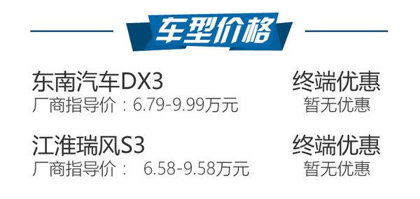 年轻就要不一Young 东南DX3对比瑞风S3-图2