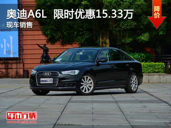 南昌奥迪A6L 促销优惠现金直降15.33万元-图1