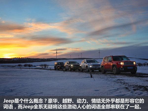 网上车市神车冬令营(第二季)-Jeep与宝沃-图3