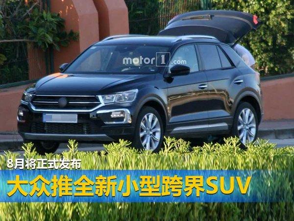大众推全新小型跨界SUV 8月将正式发布-图1