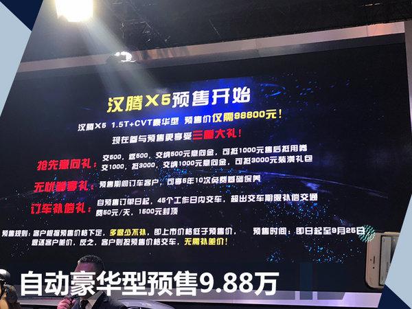 汉腾X5七座SUV将于10月26日上市 低于7万起售-图2