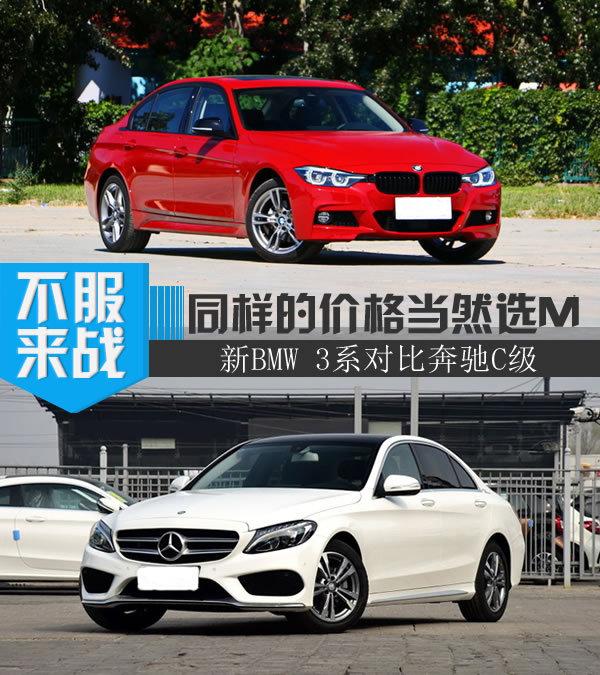 同样的鸿运国际当然选M 新BMW 3系对比奔驰C级-图1