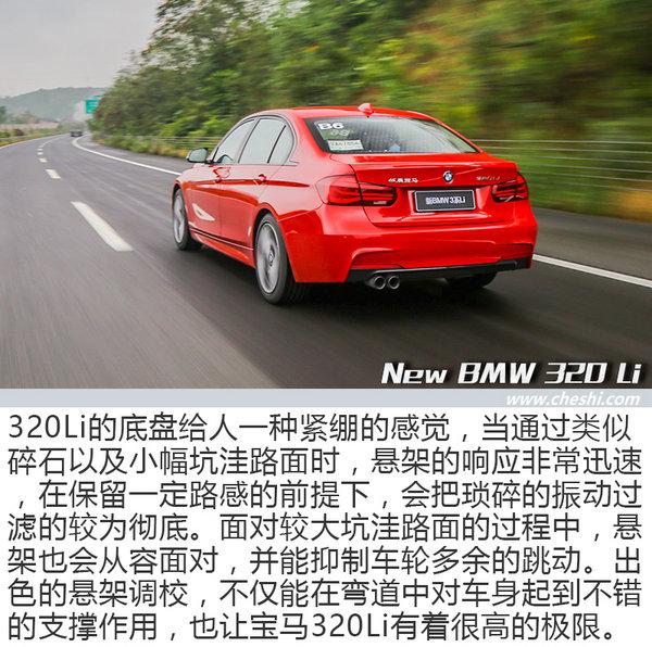 乐趣仍是第一信条 试新宝马320Li M运动曜夜版-图8
