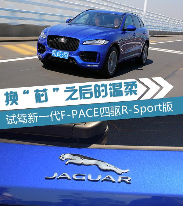 """换""""芯""""之后的温柔 试驾新一代F-PACE R-Sport-图1"""