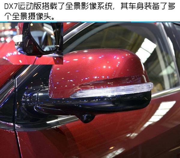 2016北京车展 东南DX7 2.0T运动版实拍-图10